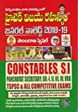 Telangana Special Hitech Vijaya Rahasyam General Knowledge - Telugu 2018-19