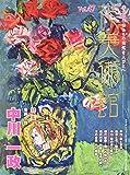 花美術館 vol.47―美の創作者たちの英気を人びとへ 特集:中川一政