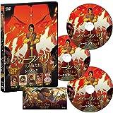 バーフバリ 失われた伝説 シーズン2 DVD-SET [DVD]