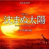 沈まぬ太陽 オリジナルサウンドトラック