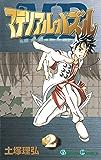 マテリアル・パズル 2巻 (デジタル版ガンガンコミックス)