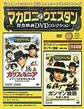 マカロニ・ウェスタン傑作映画DVDコレクション 2016年 12/18号[分冊百科]