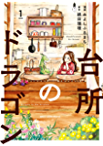 台所のドラゴン 1 (MFC ジーンピクシブシリーズ)