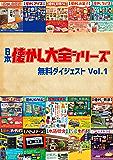 日本懐かし大全シリーズ無料ダイジェストVol.1