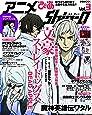 アニメぴあ Shin-Q vol.3 (ぴあMOOK)