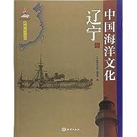 中国海洋文化(辽宁卷)