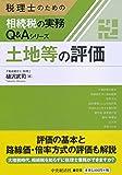 土地等の評価 (税理士のための相続税の実務Q&Aシリーズ)