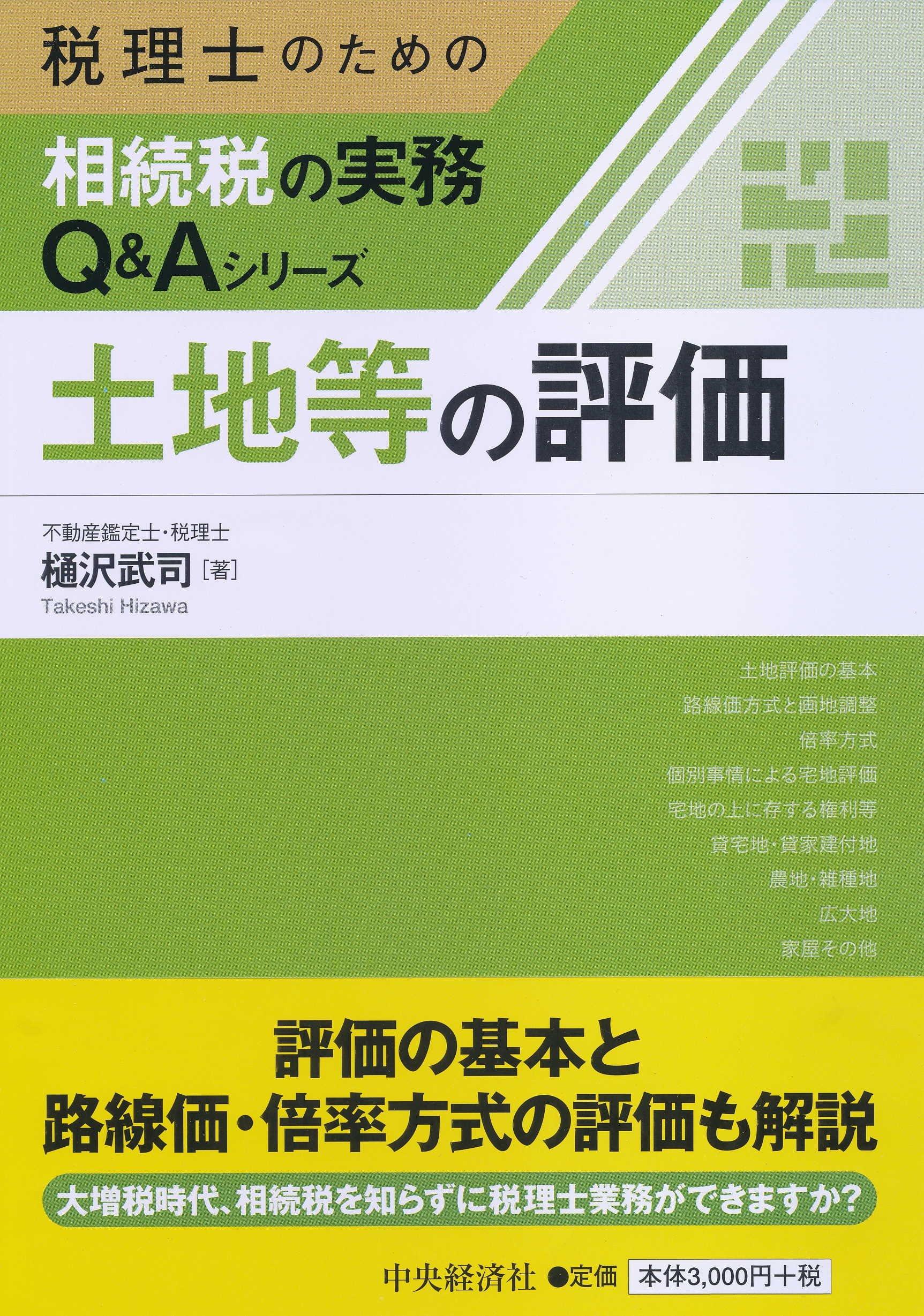 Read Online Tochi to no hyoka. PDF