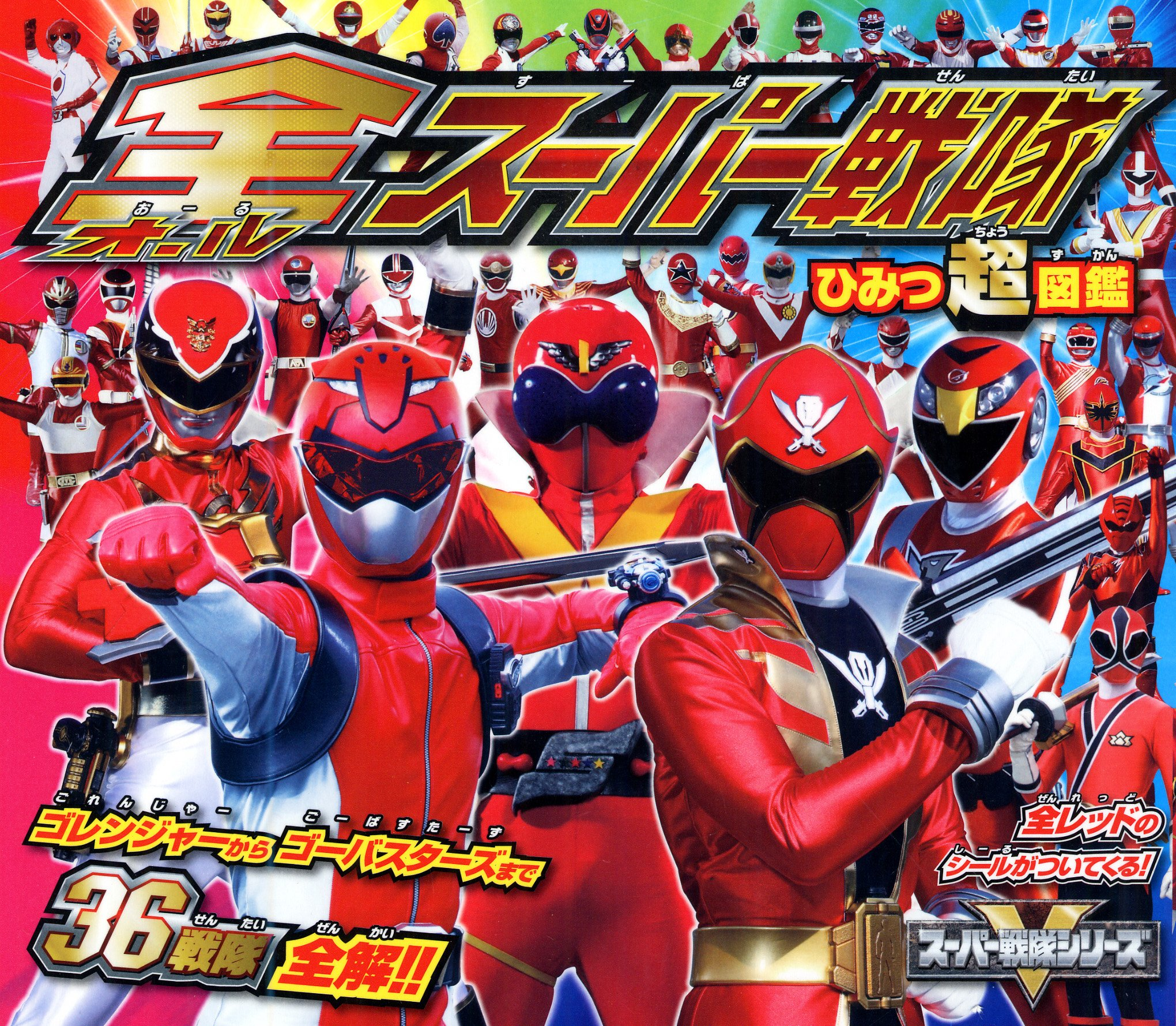 Read Online All (all)-picture book secret, Super sentai pdf