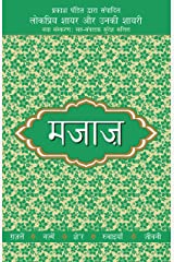 Lokpriya Shayar Aur Unki Shayari - Majaaz (Hindi) Kindle Edition