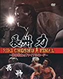 長州力 〜革命戦士のファイナルロード〜 [DVD]