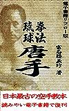 琉球拳法 唐手 リフロー版