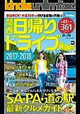 関西日帰りドライブWalker2017―2018 KansaiWalker特別編集 (ウォーカームック)