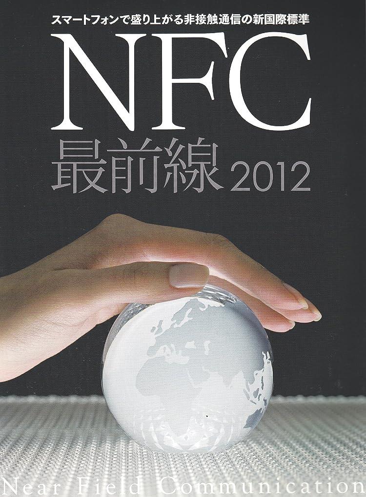 NFC最前線 2012―スマートフォンで盛り上がる非接触通信の新国際標準