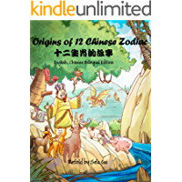 Origins of the Chinese Zodiac - English-Chinese Bilingual Edition with Pinyin (Teaching Panda Book 9)