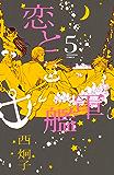 恋と軍艦(5) (なかよしコミックス)