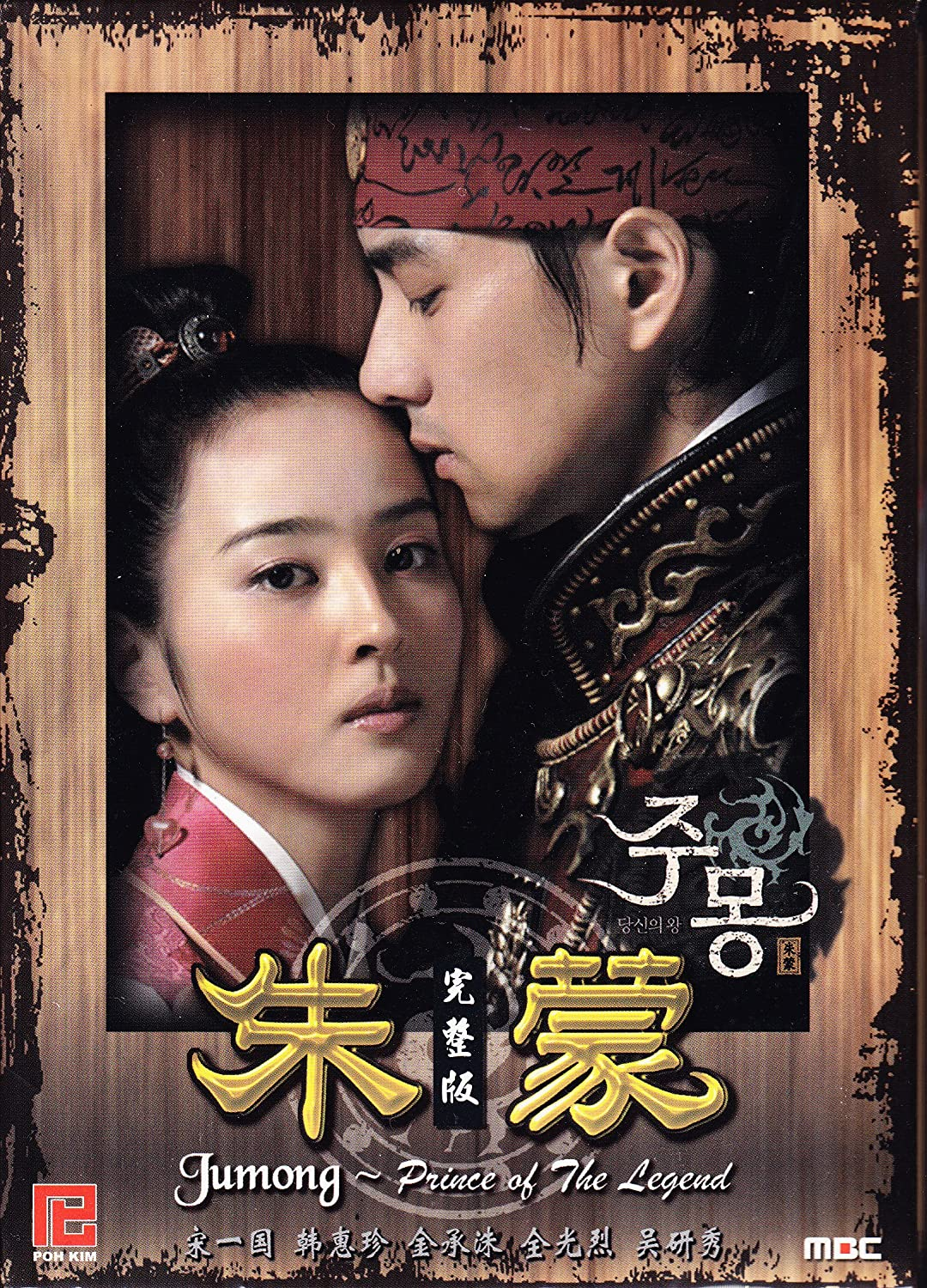 Amazon com: Jumong Complete Box Set (Episodes 1 to 81 End