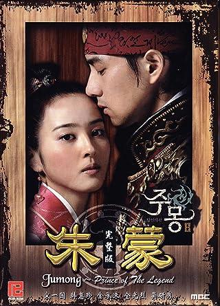 Amazon com: Jumong Complete Box Set (Episodes 1 to 81 End) Korean