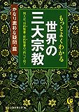 もっとよくわかる世界の三大宗教 かなり素朴な疑問・篇 (KAWADE夢文庫)