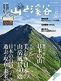 山と溪谷 2016年8月号 山の日特別企画「知ろう、歩こう! 日本の山」見る・登る 美しき日本の山岳風景60選、知る・考える 日本の山の過去・現在・未来 特別付録 山と溪谷オリジナルサコッシュ付