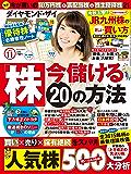 ダイヤモンドZAi (ザイ) 2016年11月号 [雑誌]