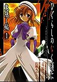 ひぐらしのなく頃に 鬼隠し編 1巻 (デジタル版ガンガンコミックス)