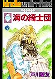 海の綺士団(12) (冬水社・いち*ラキコミックス)