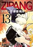 ジパング 深蒼海流(13) (モーニングコミックス)