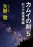 カムイの剣 5 ロシア南進策編 (角川文庫)