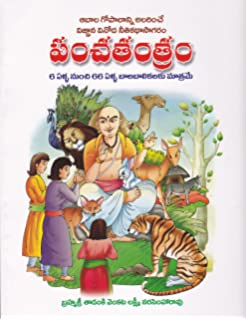 Buy Panchatantra Stories (Telugu) Book Online at Low Prices in India