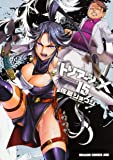 トリアージX 15 (ドラゴンコミックスエイジ さ 1-2-15)