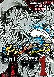 製品画像: Amazon: ギャングース(1) (モーニングコミックス) [Kindle版]: 肥谷圭介, 鈴木大介