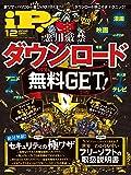 iP! (アイピー) 2016年 12月号 [雑誌]
