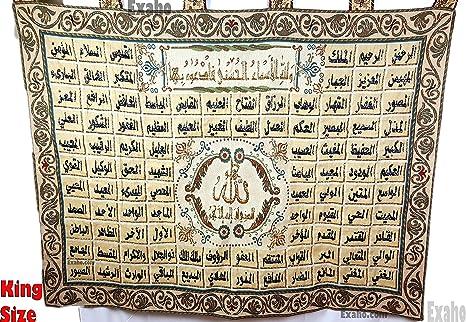 Amazon EXA Tapestry Islamic Hand Beaded Embroidered Quran 99