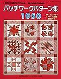 改訂版パッチワークパターン集1050 (レディブティックシリーズno.4340)