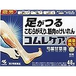 【第2類医薬品】コムレケアa 48錠