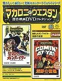 マカロニ・ウェスタン傑作映画DVDコレクション 2016年 12/4号[分冊百科]