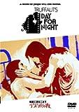 映画に愛をこめて アメリカの夜 特別版 [WB COLLECTION][AmazonDVDコレクション] [DVD]