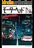 モーターヘッド Vol.16 2015年 8月号 [雑誌]