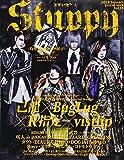 Stuppy Vol.18 (タツミムック)