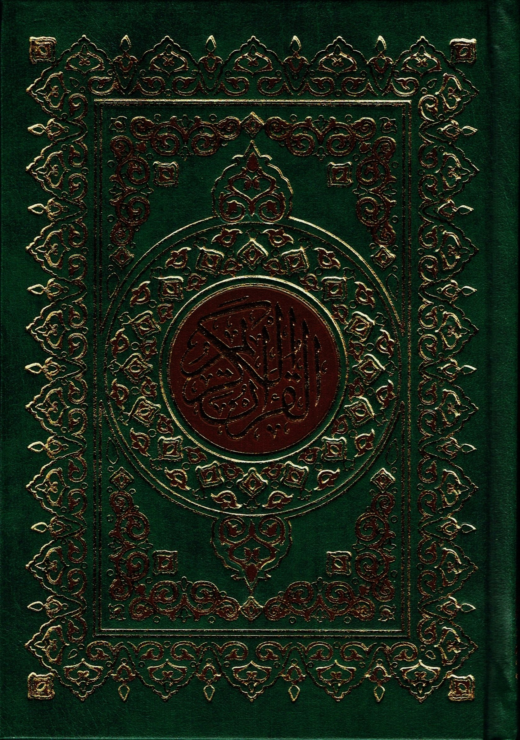 the quran arabic only 8 x 5 5 inch al iman al alameya