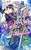 【Amazon.co.jp 限定】溺愛神官王の運命の番 - 異世界に飛ばされたらオメガでした - (ペーパー付き) (CROSS NOVELS)