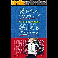 Aisareru Amway Kirawareru Amway (Japanese Edition)