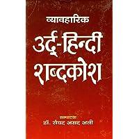 Vyavaharik Urdu-Hindi Shabdkosh