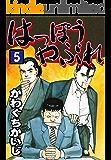 はっぽうやぶれ(5) (かわぐちかいじ傑作選)