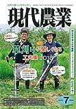 現代農業 2018年 07 月号 [雑誌]