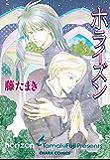 ホライズン (Charaコミックス)
