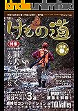けもの道 2018春号 Hunter's sprinG 三才ムック vol.994