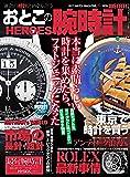 おとこの腕時計HEROES 2017年12月号