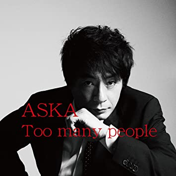amazon too many people aska j pop 音楽